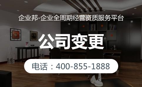 北京公司变更名称去掉北京字样