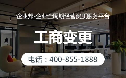 北京公司变更时可进行工商变更的类型