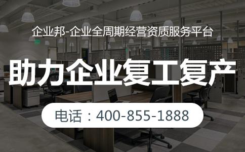 2020年北京公司注册延缓缴纳所得税要掌握四个政策要点