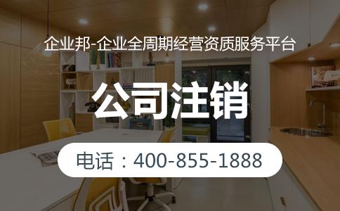 疫情期间北京公司注销和零申报怎么选择
