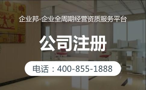 在北京注册公司创业者应清楚企业、有限公司、个体户的不同