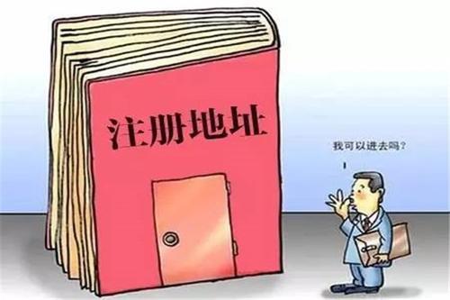 北京注册公司无地址就这么办!