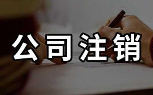 北京注销公司必须提供清税证明吗