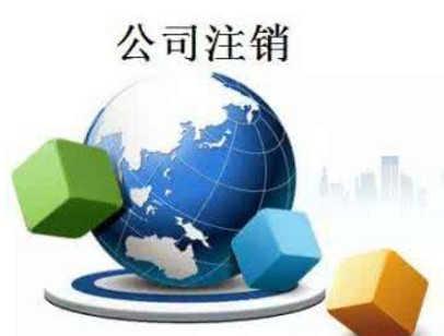北京公司注销登报费用