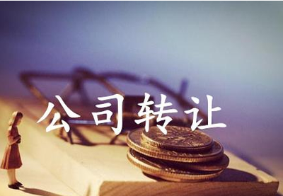 2020年北京建筑公司资质转让手续