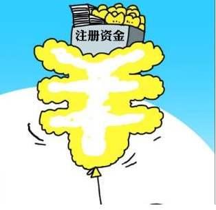北京注册公司需要多少注册资金