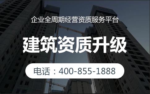 这些禁区建筑企业资质升级不可触碰!