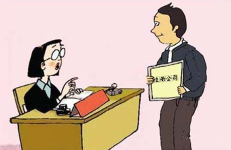 北京注册公司的误区