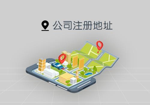 了解北京公司注册地址要求,规避变更风险!