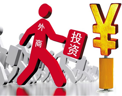 外资公司注册的优势和注意事项