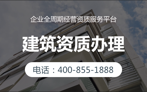 建筑企业资质办理所需人员需要哪几类人员证书?