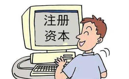 北京公司注册资金能不能取出