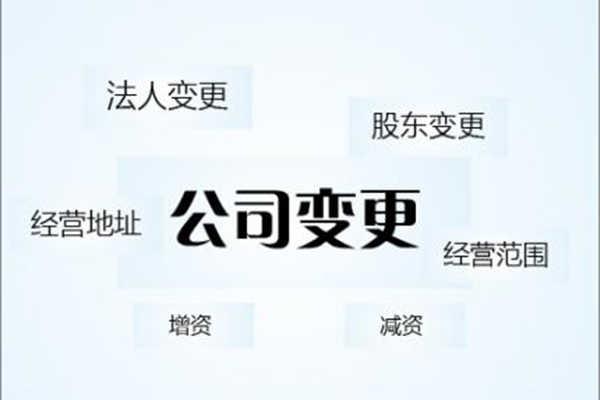 北京注册的公司如何办理公司变更迁往外地?