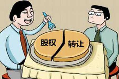 2021年北京公司股权转让必须了解的规则