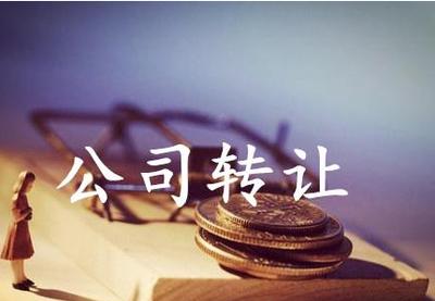 北京一般纳税人公司转让需要注意的问题