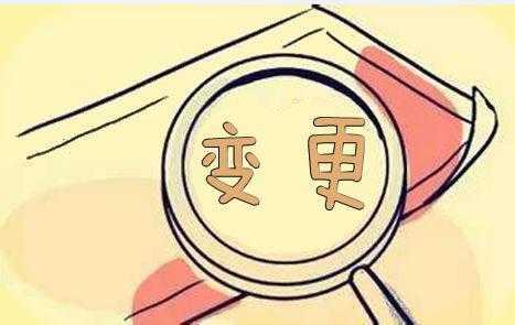 北京公司变更股东可以找代办公司代办吗?