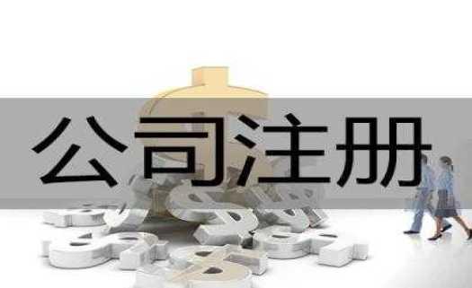 北京空壳公司注册合法吗?