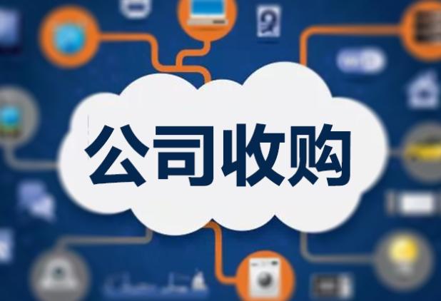 北京公司收购公司的方式有哪些