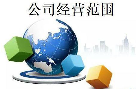 北京公司经营范围填写要避免这五大误区