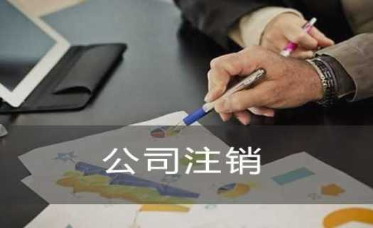 注意!北京公司注销延期办理会产生更多的费用!