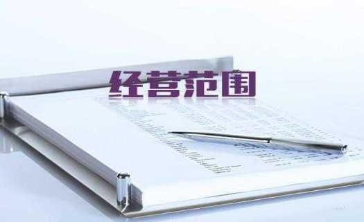 2021年北京公司经营项目超出经营范围有什么后果?