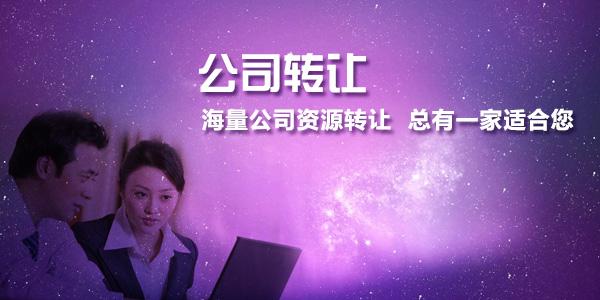 2021年北京公司转让前需要做好以下几件事情