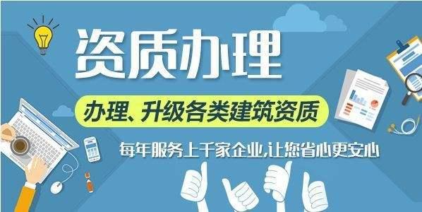 北京市政工程资质办理费用的因素决定