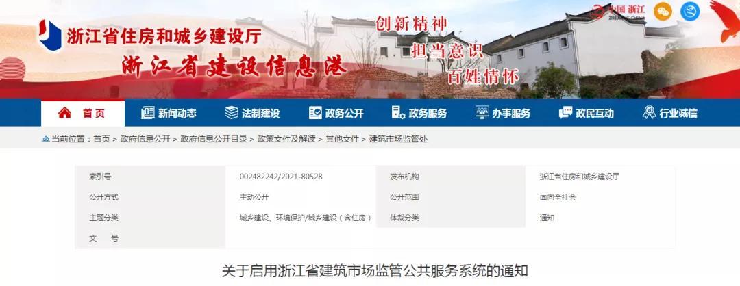 紧急通知!省厅:9月22日起启用新系统!人员,业绩入库,备案、审查都将调整!