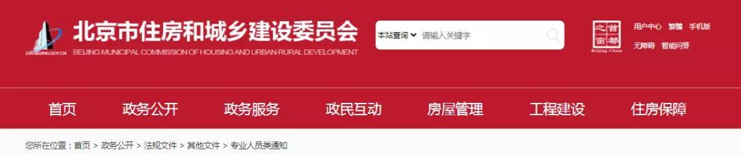 10月1日起,北京开展2021年度《安全生产考核合格证书》延续工作