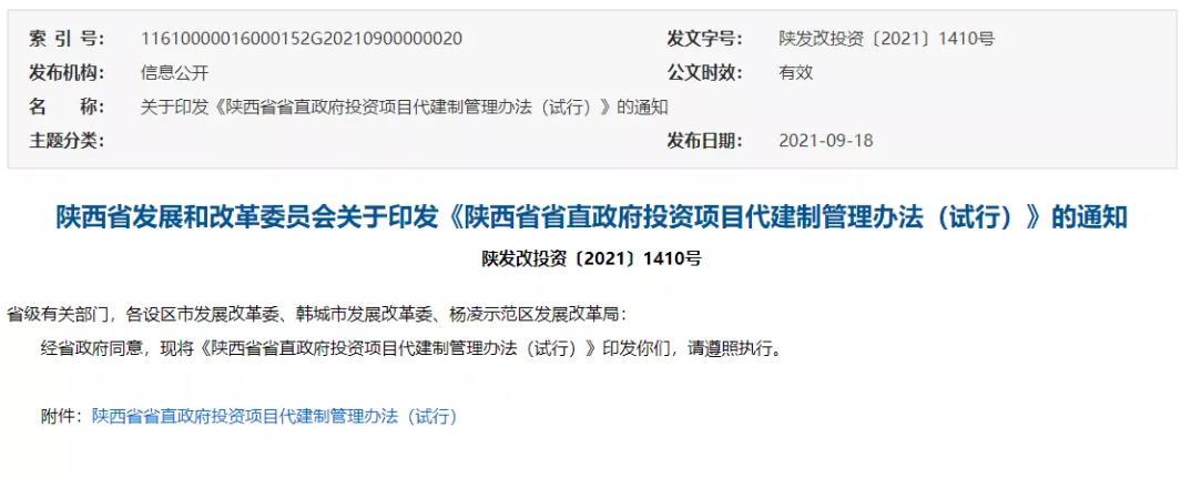 政策丨陕西省发展和改革委员会关于印发《陕西省省直政府投资项目代建制管理办法(试行)》的通知(陕发改投资〔2021〕1410号)
