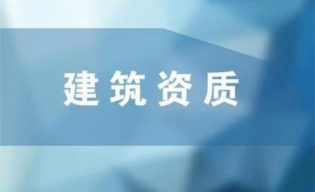 北京建筑资质代办注意事项有哪些?