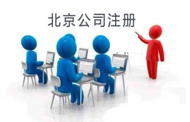 北京注册公司流程详解 创业者一定要看