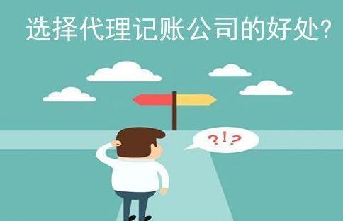 北京代理记账 创业者须知 好处甚多