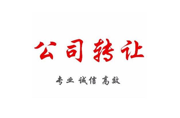 北京公司转让 如何快速办理