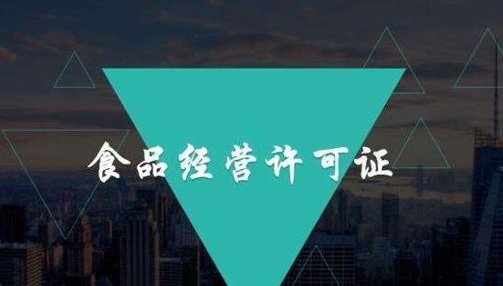 北京食品经营许可证办理 需要什么资料