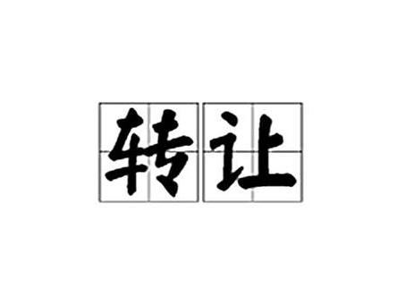 北京资产管理公司转让的价值都有哪些