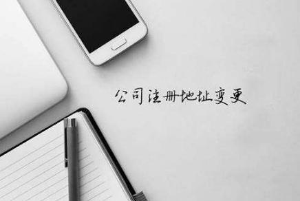 北京公司注册地址变更 注意事项都有哪些