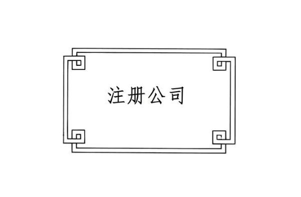 简述2019北京注册公司流程及费用问题