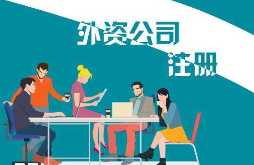 北京外资公司注册 需要注意的相关事项