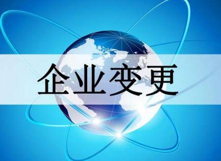 北京工商信息变更时 所需准备的资料有哪些