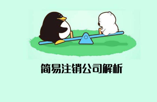 北京工商注销的简易流程都有哪些