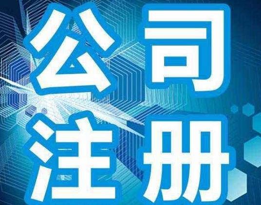 北京公司注册代理机构的优势体现在哪