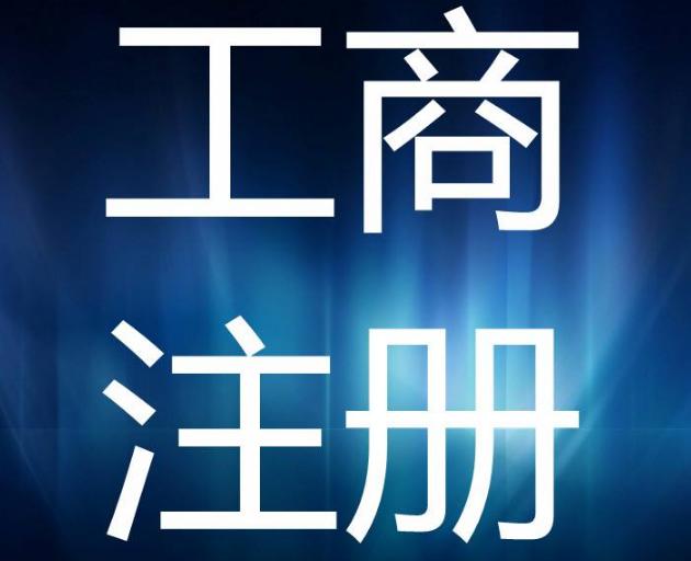 北京工商代办 网络科技公司注册篇