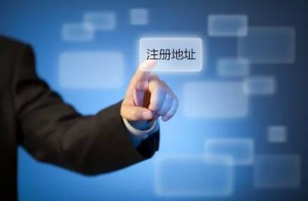 北京注册地址选择时需要注意的事项