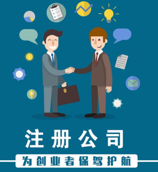 找北京代理注册公司有风险吗?