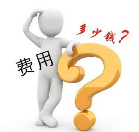 解析北京注册公司费用为何高低不同
