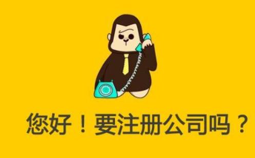 2019在北京注册公司的条件都有哪些