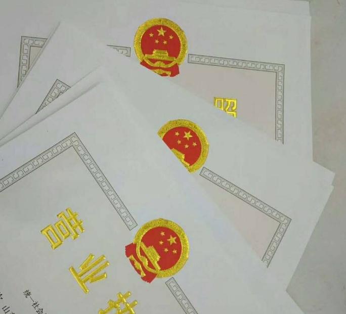 解析北京代办执照是否靠谱