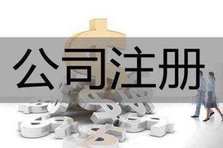 北京公司注册流程需要注意的事项