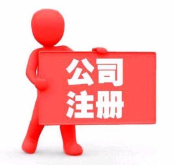 北京公司注冊創業者需要達到哪些條件